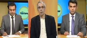 The Review (Pakistan's Economy) - 11th January 2020