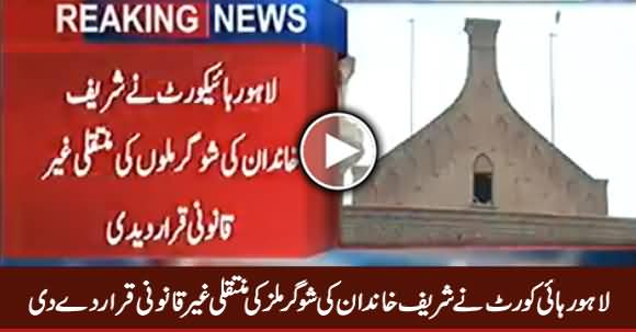 The Transfer of Sharif Sugar Mills Was Illegal - Lahore High Court Verdict