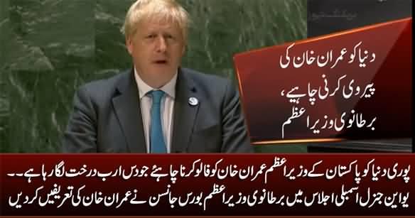 The Whole World Should Follow Imran Khan - British PM Boris Johnson Praises Imran Khan in UN General Assembly