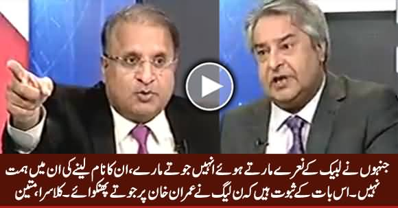 There Are Evidences That PMLN Ordered To Throw Shoes on Imran Khan - Rauf Klasra & Amir Mateen