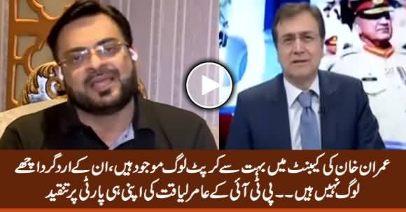 There Are Many Corrupt People in Imran Khan's Cabinet - PTI's Amir Liaquat Criticizing His Own Party