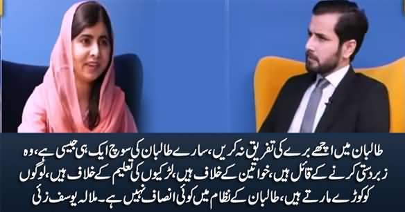 There Are No Good Or Bad Taliban, All Taliban Are Same - Malala Yousafzai