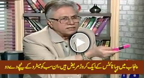 There Are One Crore Patients of Hepatitis in Punjab - Hassan Nisar Telling Shocking Facts