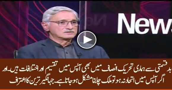 There Are Some Differences Within PTI - Jahangir Tareen Admits Divisions In Tehreek e Insaaf