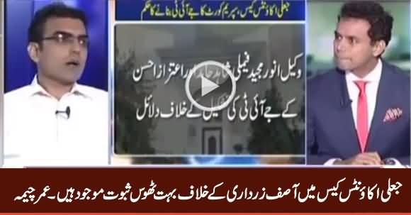 There Are Strong Evidences Against Asif Zardari in Fake Accounts Case - Umar Cheema