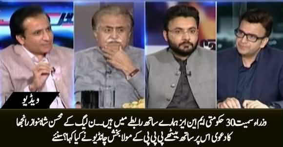 There Are Thirty PTI MNAs Who Are In Contact With US - PMLN Mohsin Shahnawaz Ranjha Claims
