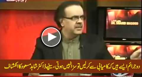 There Are Two Crimes, If You Commit Them Successfully You will Not Be Sent to Jail - Dr. Shahid Masood