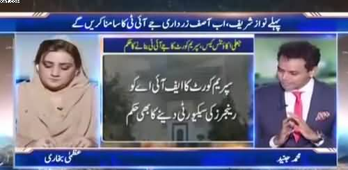 There are very strong evidence against Asif Zardari- Umer Cheema's analysis on JIT