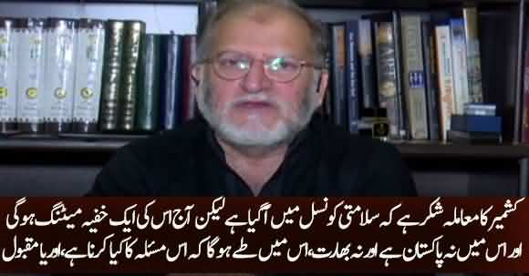 There Is A Secret Meeting Of Security Council Today on Kashmir - Orya Maqbool Jan Tells Details