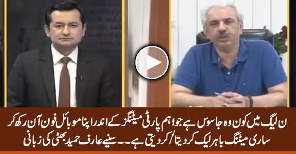 There Is A Spy in PMLN Who Leaks Out Party Meeting News - Arif Hameed Bhatti Reveals