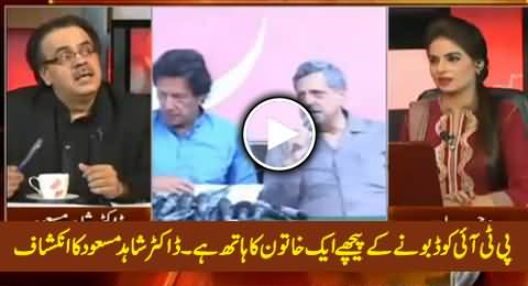 There Is A Woman Behind PTI's Current Downfall - Dr. Shahid Masood Reveals