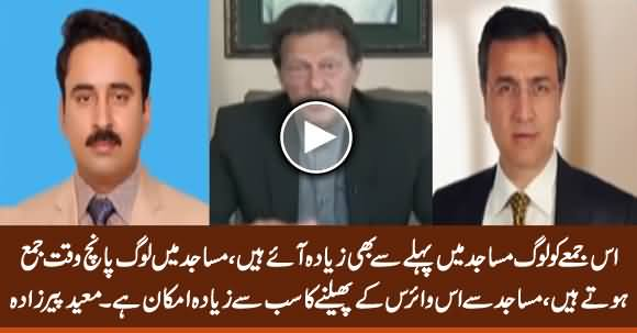 There Is High Possibility of Coronavirus Spread From Mosques - Moeed Pirzada