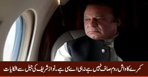 There Is No AC in My Room, Washroom Is Also Not Clean - Nawaz Sharif Complains From Jail