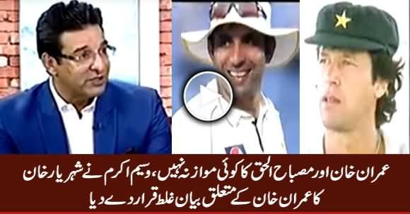 There Is No Comparison of Imran Khan & Misbah ul Haq - Waseem Akram