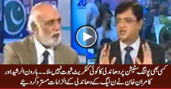 There is No Concrete Evidence of Rigging at Polling Stations - Haroon Rasheed, Kamran Khan Analysis
