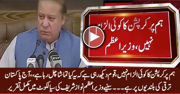 There Is No Corruption Allegation on Us - PM Nawaz Sharif Complete Speech in Sialkot