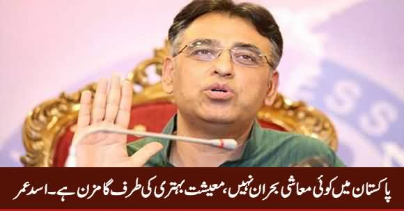 There Is No Economical Crisis in Pakistan, Economy Is Getting Better - Finance Minister Asad Umar