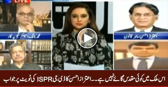 There Is No Holy Cow In This Country - Aitzaz Ahsan Responds to DG ISPR