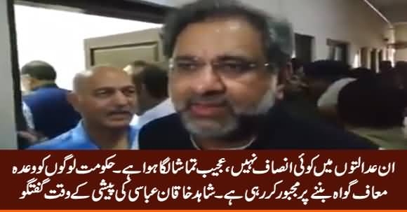 There Is No Justice In These Courts - Shahid Khaqan Abasi Talk After Appearing Before Court