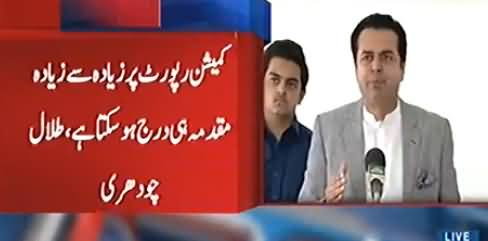 There Is No Legal Value of Model Town Inquiry Report - Talal Chaudhry