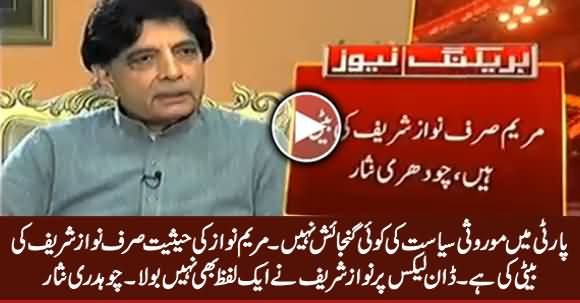 There Is No Place For Dynastic Politics in Party, Maryam Is Only Daughter of Nawaz Sharif - Chaudhry Nisar