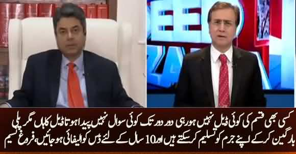 There Is No Question Of Deal With Nawaz Sharif - Farogh Naseem Denied Any Deal