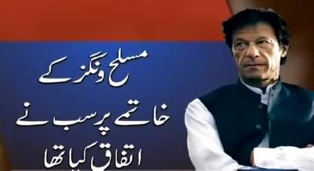 There Is No Separate Law For MQM, No Party Is Allowed To Have Militant Wing - Imran Khan