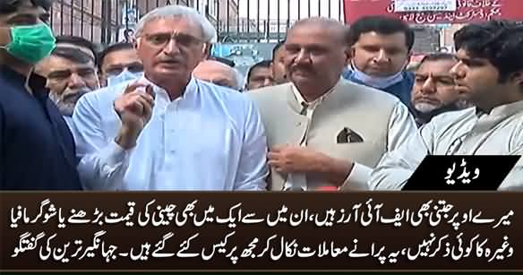 There Is Not A Single FIR Related To Sugar Issue Against Me - Jahanir Tareen's Media Talk