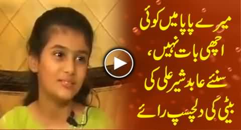 There is Nothing Good in My Father - Abid Sher Ali's Daughter Opinion About Her Father