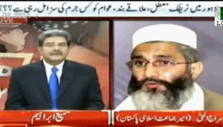 There is Risk of Martial Law if Current Situation Got Worse - Siraj ul Haq