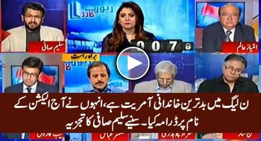 There Is Worst Family Dictatorship in PMLN, They Did Drama on The Name of Election - Saleem Safi