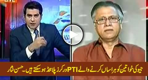 There May Be Planted Elements in PTI Who Harassed Goe's Female Reporters - Hassan Nisar