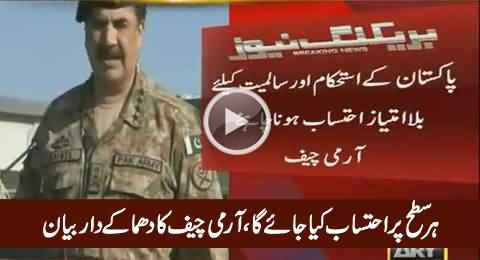 There Should be Accountability At Every Level in Pakistan - General Raheel Sharif