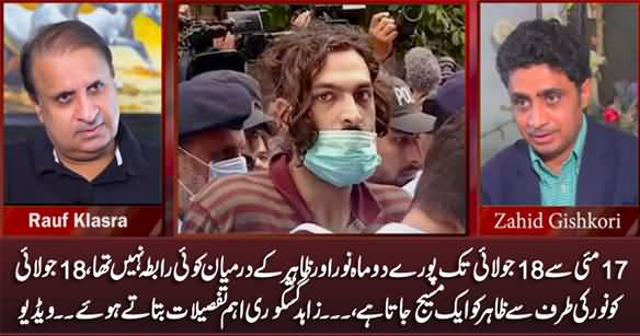 There Was No Contact Between Noor & Zahir From 17th May To 18th July - Zahid Gishkori Reveals