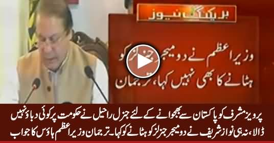 There Was No Role of General Raheel Sharif in Musharraf's Release - PM House Spokesperson