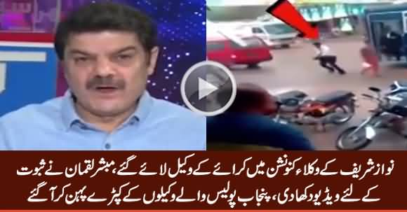 There Were Rented Lawyers in Nawaz Sharif's Lawyer Convention, Mubashir Luqman Shows Evidence