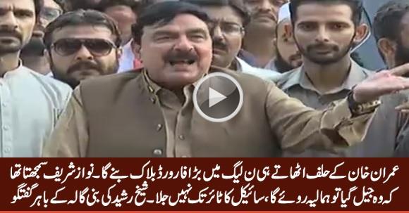 There Will Be A Forward block in PMLN Soon After Imran Khan Take Oath - Sheikh Rasheed Media Talk