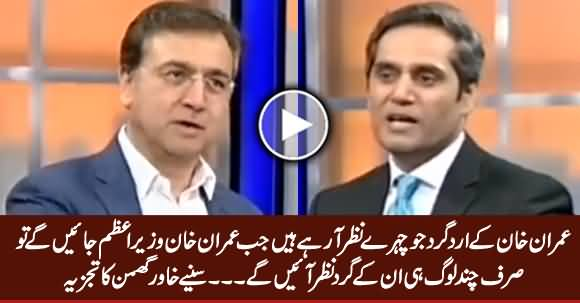 There Will Be Few People Around Imran Khan When He Reached PM House - Khawar Ghumman Analysis