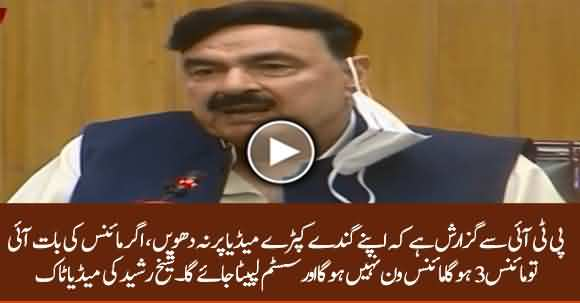 There Won't Be Minus One Only, Whole System Will Be Wrapped - Sheikh Rasheed Media Talk