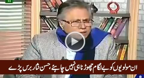 These Mullahs Should Not Be Left Uncontrolled - Hassan Nisar Bashing Molvis