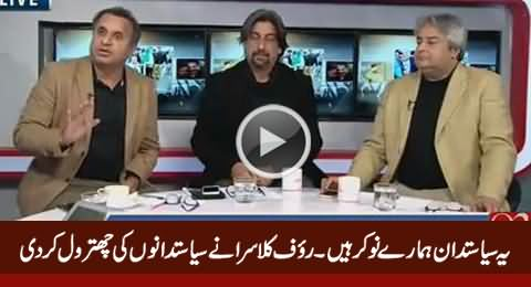 These Politicians Are Our Servants - Rauf Klasra Blasts on Corrupt Politicians