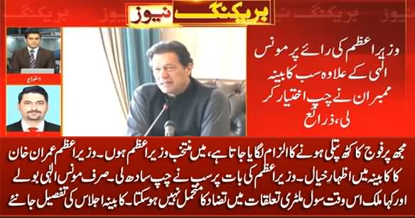 They Call Me Puppet of Army, But I Am An Elected Prime Minister - PM Imran Khan Says in Cabinet