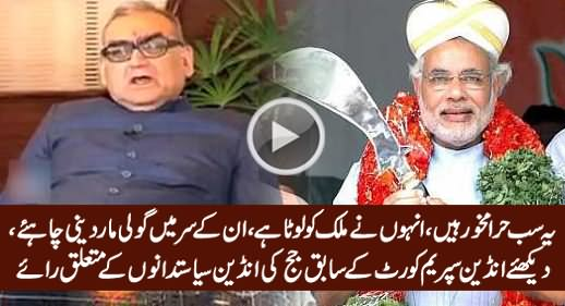 They Deserve To Be Shot - Watch What Ex Judge of Indian SC Saying About Indian Politicians