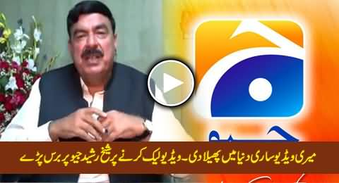 They Have Made My Video Viral, Sheikh Rasheed Cursing Geo Tv on Leaking His Video