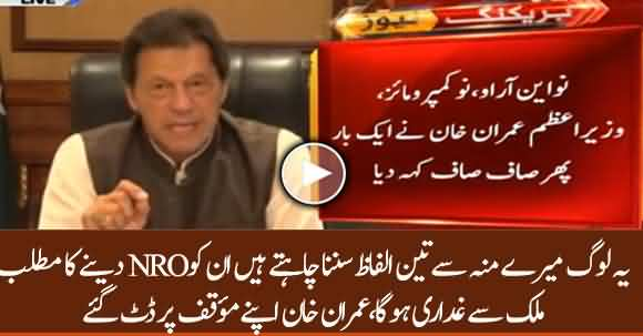 They Want Three Words From Me But There Is No 'NRO' No Compromise - PM Imran Khan Tweets