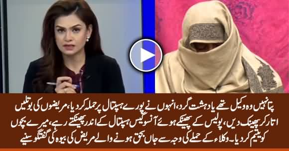 They Were Terrorists Not Lawyers, My Kids Are Orphaned Because of Them - Manzoora Bibi