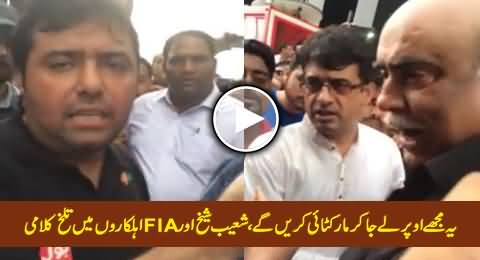 They Will Treat Me Wildly, Clash Between Shaoib Sheikh & FIA Officials, Exclusive Video