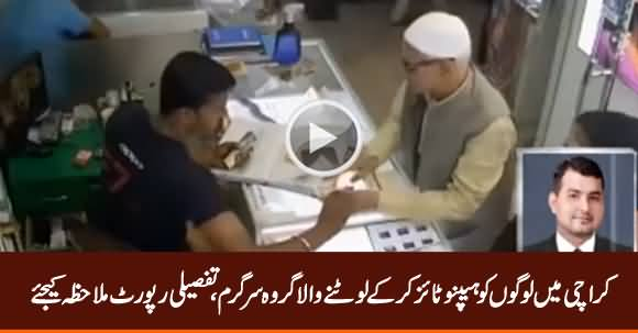 Thieves Hypnotize Traders in Karachi and Loot Them - Detailed Report