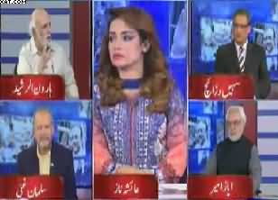 Think Tank (Panama Case JIT) - 4th June 2017