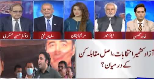 Think Tank (AJK Elections: Opposition's Blame Game) - 9th July 2021